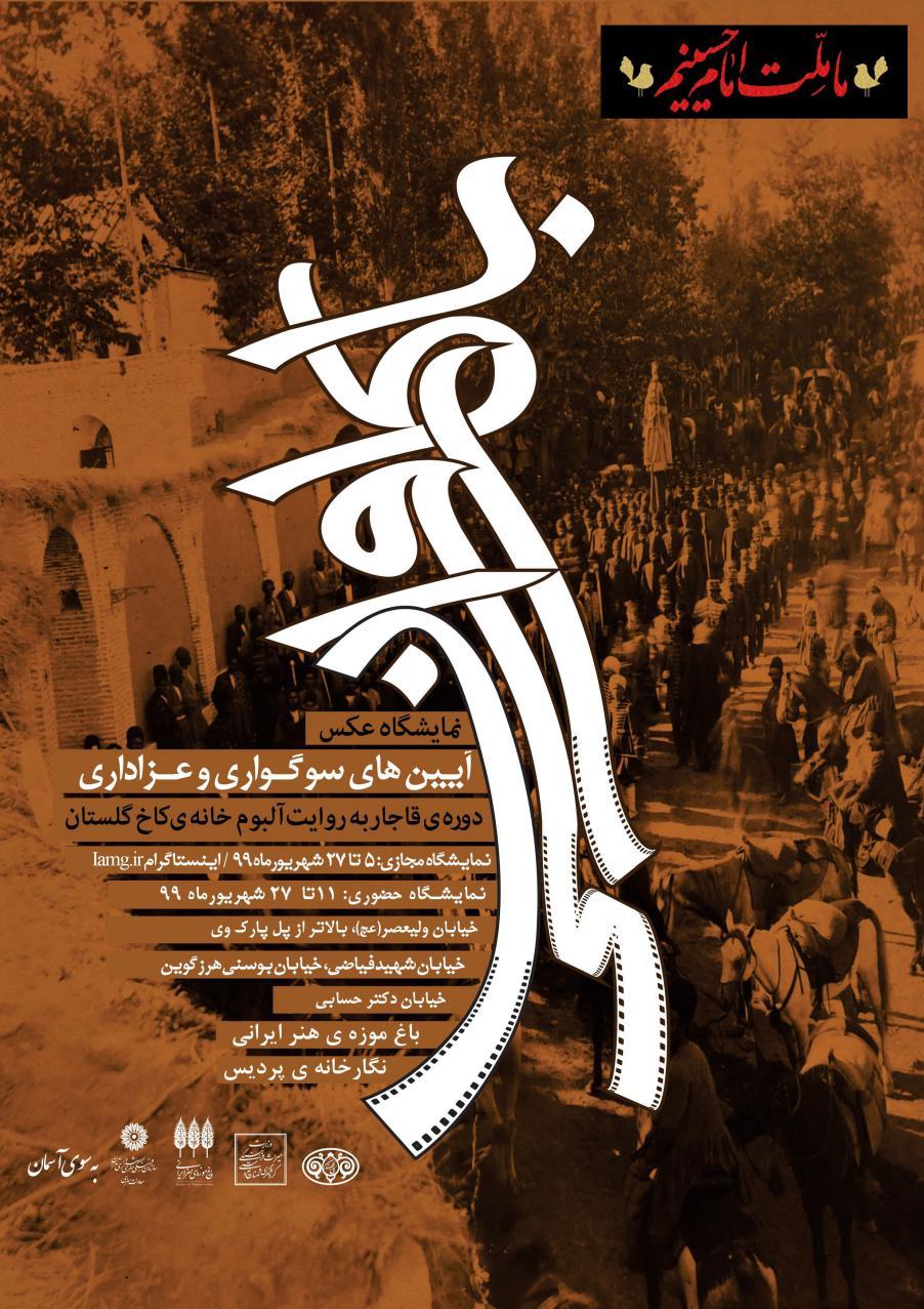 نمایش عکس هایی از تکیه های دوره قاجار در با کاروان