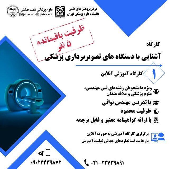 برگزاری آنلاین اولین کارگاه آشنایی با دستگاه های تصویربرداری پزشکی