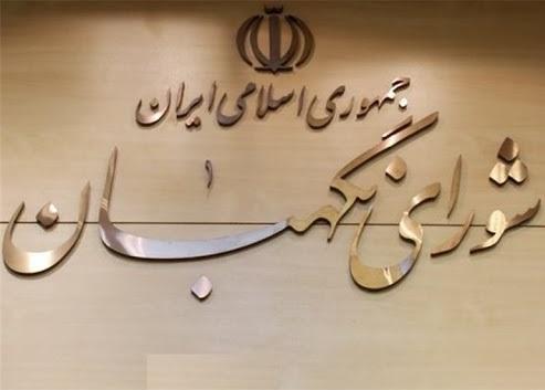 اصلاحات طرح مالیات بر خانه های خالی در شورای نگهبان آنالیز شد