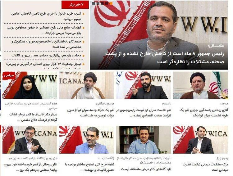 اردوکشی مجلس علیه روحانی!