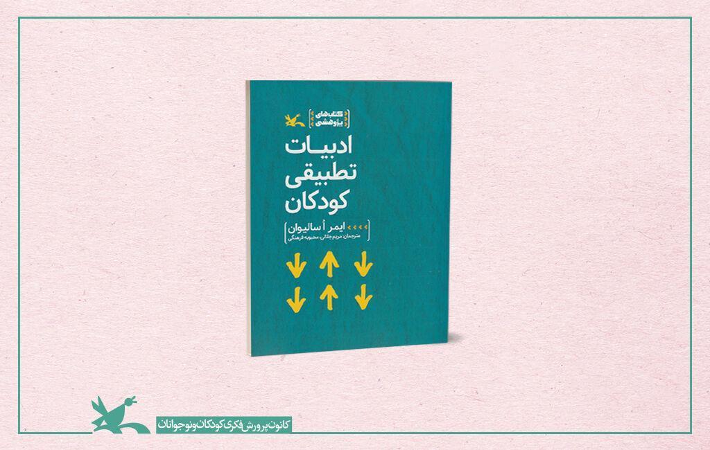 انتشار کتاب ادبیات تطبیقی بچه ها ویژه اولیا و مربیان
