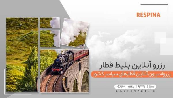 صفر تا صد قوانین و قیمت بلیط قطار تهران رشت