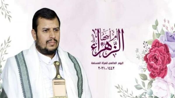 خبرنگاران الحوثی : سالروز ولادت حضرت زهرا باید روز جهانی زن مؤمن نامگذاری گردد