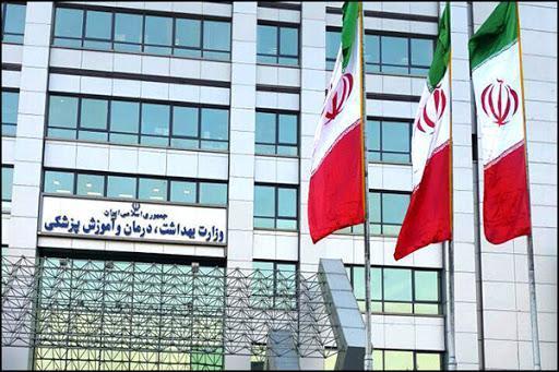 پاسخ وزارت بهداشت به اعتراض داوطلبان آزمون دستیاری پزشکی خبرنگاران