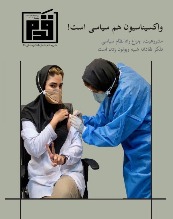 واکسیناسیون هم سیاسی است! ، شماره 10 نشریه قدم منتشر شد خبرنگاران