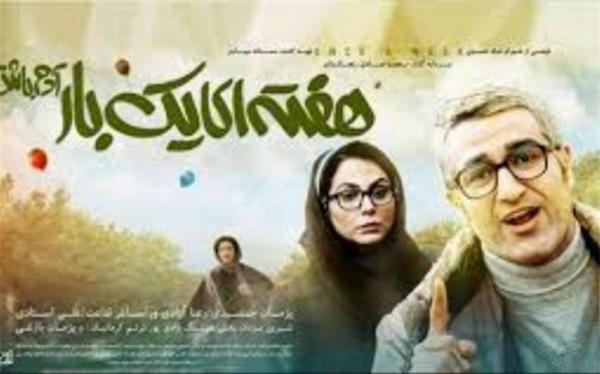 اکران یک فیلم کمدی با بازی پژمان جمشیدی و پژمان بازغی