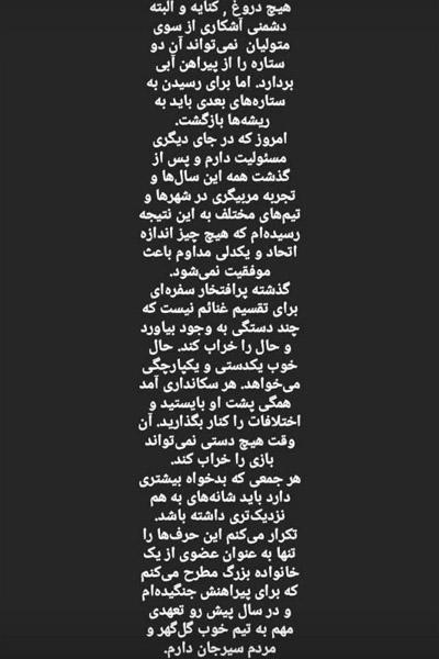 واکنش قلعه نویی به اخبار بازگشت به استقلال